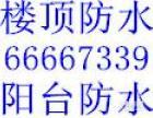 青岛楼顶防水网站青岛屋顶防水堵漏青岛阳台防水网站