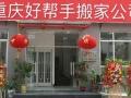 重庆好帮手搬家-公司搬迁-设备搬迁-家具拆装-空调移机