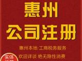 2021新政策惠州注册公司免费办取营业执照