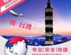 广州到台湾快递专线空运海运敏感货双清门到门黑猫配送服务