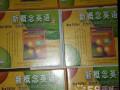 新概念英语第二册(新版课本同步讲解辅导VCD),原价22