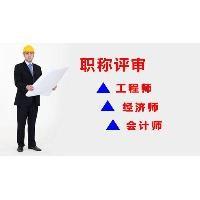 2018年广元市工程师中级职称评审条件及时间