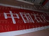 中国石化3M灯箱布+3M灯箱贴膜制作的加