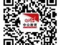 吉林市事业单位高频考点班 网校课程 免费看