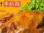 炸鸡汉堡大鸡排卤肉卷加盟特色小吃快餐投资金额1万元以下