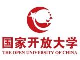 国家开放大学简介和报名资料与流程