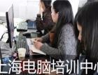 宝山电脑培训,万达广场office,办公软件培训班