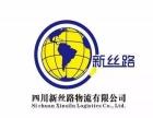 四川新丝路物流有限公司 通达全国