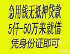 南京零用贷个人小额无抵押贷款1-50万13057678777