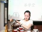 湖南哪里学茶艺花艺|接待礼仪培训茶艺培训中级茶艺师