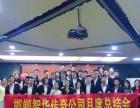智华企业管理咨询有限公司