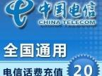 全国电信话费充值20元,中国电信话费充值