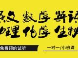 青岛初高中学科辅导班,初中一对一辅导班,初中学科小班辅导班