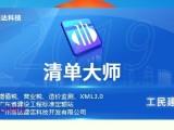 易达软件2020 易达清单大师软件V9.8.1营改增