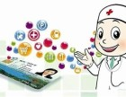 远程坐诊医疗分销小程序,医院预约分诊小程序系统开发