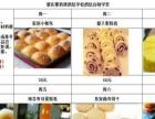 湛江蛋糕学校之自助烘焙学堂