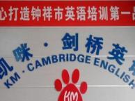 钟祥市凯咪剑桥英语培训学校