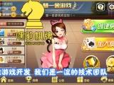 2018较火棋牌游戏软件开发!