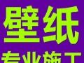 南汇浦江清宁路贴墙纸壁画壁布壁纸施工师傅电话