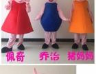 小猪佩琪,熊本,疯狂动物城人偶出租,代充氦气球等