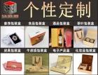 台州定制礼品包装纸盒定制抽屉式纸盒烘培食品包装盒印