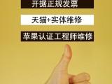 北京連鎖,石景山區,蘋果macbook上門維修
