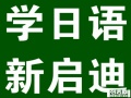 大连日语二级培训,小班授课,专业讲师,新启迪学校