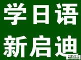 大連日語學校日語0基礎到N1晚班開課