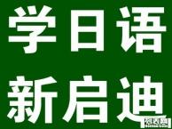 大连日语学校,日语培训哪家好新启迪小班授课学会为止
