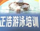 正浩游泳培训(高端私教)