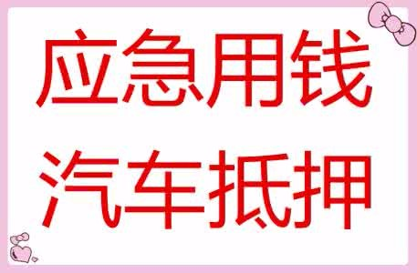 柳州微贷网汽车抵押不押车贷款