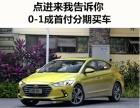 惠州喜相逢买车划算吗