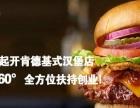 炸鸡汉堡加盟 西餐 投资金额 1-5万元