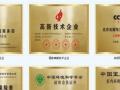 北京全新环净甲醛/苯/甲苯治理加盟 1.5万当老板