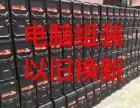 武汉网吧电脑回收 废旧电脑回收网