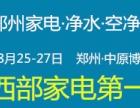 第24届郑州家电 净水 空气净化器博览会