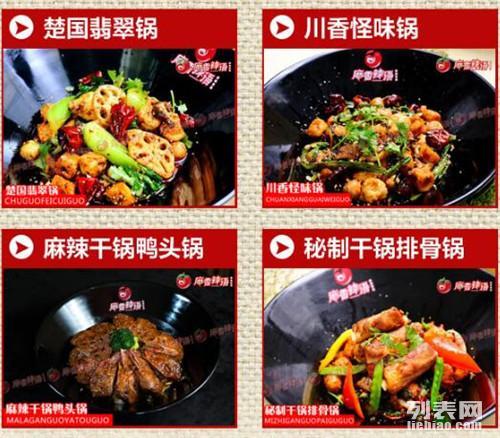 广东三汁焖锅加盟 辣锅坊麻辣香锅发财致富