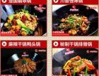 广东三汁焖锅加盟哪家好 辣锅坊麻辣香锅发财致富