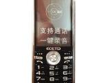 达N788A直板手机 语音播报 大字体显示 长动力续航