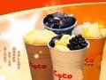 coco奶茶诚招全国代理加盟 冷热饮品加盟