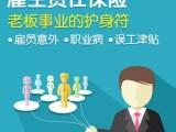湖南长沙社保,单工伤险代缴,雇主责任保险1至6类