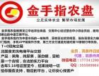 黑龙江中远金手指农盘全国招代理商渠道商条件优越