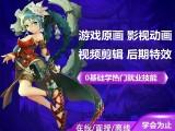 岳阳游戏开发培训 游戏动画 影视后期 视频剪辑培训