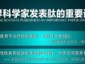 【小分子肽加盟代理】加盟官网/加盟费用/项目详情