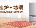 欢迎进入/天津依玛壁挂炉(全国)售后服务总部热线是多少?