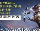 大梁庄乡烟酒店收烟酒回收门市 回收购物卡