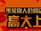 广州电子商务培训哪里正规,海珠淘宝店铺美工全能班
