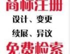 南阳注册商标需要什么手续
