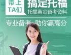 上海新托福培训中心 告别偏科轻松晋级