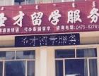 圣才留学韩语日语培训学校招生